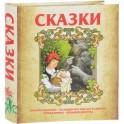 Сказки. Красная шапочка. Господин кот или кот в сапогах