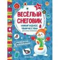Веселый снеговик: книжка раскраска-аппликация