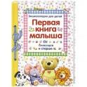 Первая книга малыша. От 6 месяцев и старше