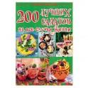 200 лучших салатов на все случаи жизни