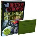 Последняя республика: Почему Советский Союз проиграл Вторую мировую войну? + Краткий русско-немецкий военный разговорник