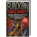 Еврокон 2008. Убить чужого