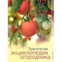 Практическая энциклопедия огородника.