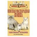 Невская маскарадная кошка. Таинственная незнакомка