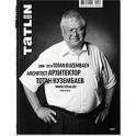 Журнал. Выпуск № 3 41 / 2014. Архитектор Тотан Кузембаев. 2008-2014 год