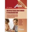 Возрастная анатомия и физиология. Основы профилактики и коррекции нарушений в развитии детей