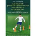 Мониторинг физической и функциональной подготовленности футболистов в условиях учебно-тренировочного процесса