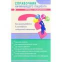 Справочник начинающего пациента. Перевод с медицинского