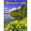 "Календарь на 2018 год ""Времена года"" (12804)"