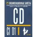 """Экзаменационные билеты категории """"С"""" и """"D"""" и подкатегории """"С1"""" и """"D1"""" на 25.07.17"""