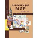 Окружающий мир. 4 класс. Учебник. В 2-х частях. Часть 2. ФГОС