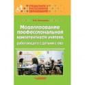 Моделирование профессиональной компетентности учителя, работающего с детьми с ОВЗ