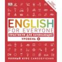 English for Everyone. Практикум для начинающих. Уровень 1