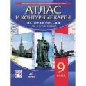 История России XX-начало XXI в. 9 класс. Атлас с контурными картами