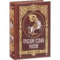 Грядущие судьбы России (подарочное издание)