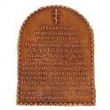 Сувенир «Молитва перед началом всякого дела»