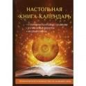 Настольная книга-календарь. Практическое руководство