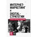 Интернет-маркетинг и digital-стратегии. Принципы эффективного использования: Учебное пособие. Кожушко О.А., Чуркин И.