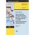 Техническое обслуживание, ремонт электрооборудования и сетей промышленных предприятий: В 2 кн. Кн. 1