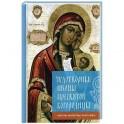 Чудотворные иконы Пресвятой Богородицы. Образы, молитвы, описание