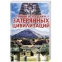 Тайны и загадки  затерянных цивилизаций