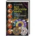Все гороскопы мира. Полная энциклопедия