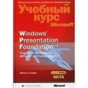 Windows Presentation Foundation. Разработка на платформе Microsoft .NET Framework 3.5.+CD