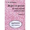 Игры на уроках музыкальной литературы. Выпуск 3. Русская музыка