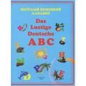 Веселый немецкий алфавит