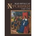 Хроники. 1340–1350