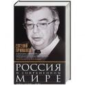 Россия в современном мире