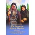 На высоком берегу Серёны. Рассказы о священномученике Кукше и старице Сепфоре