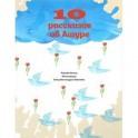 10 рассказов об Ашуре