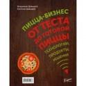 Пицца-бизнес. От теста до готовой пиццы. Технологии, решения, ингредиенты