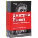 Лекции о литературе и не только ( Комплект из 3-х книг )