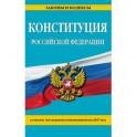 Конституция Российской Федерации со всеми последними изменениями на 2017 год