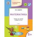 Развивающие задания. Математика. Тетрадь для занятий с детьми 5-6 лет
