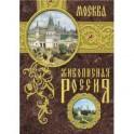 Москва. Живописная Россия