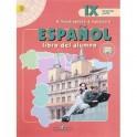 Испанский язык. 9 класс