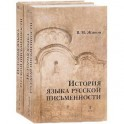 История языка русской письменности (комплект из 2 книг)