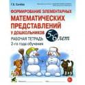 Формирование элементарных математических представлений у дошкольников 5-6 л. Рабочая тетрадь. 2 год