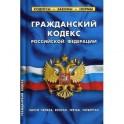 Гражданский кодекс Российской Федерации по состоянию на 01.10.17