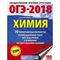 ОГЭ-18. Химия. 10 вариантов тренировочных экзаменационных работ