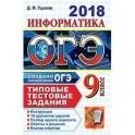 ОГЭ 2018 Информатика 9 класс