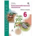 Сельскохозяйственные технологии 6 класс