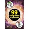 99 секретов астрономии