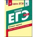 ЕГЭ-18 Химия. Типовые задания