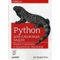 Python для сложных задач. Наука о данных и машинное обучение. Руководство