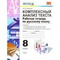 Комплексный анализ текста. Рабочая тетрадь по русскому языку. 8 класс. Ко всем действующим учебникам