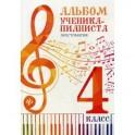 Альбом ученика-пианиста. Хрестоматия. 4 класс. Учебно-методическое пособие